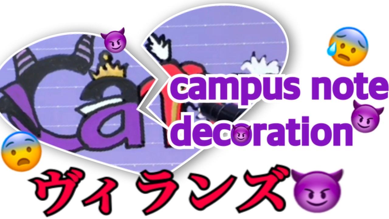 Amazon.co.jp: キャンパスノート ディズニー