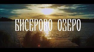видео Бисерово озеро