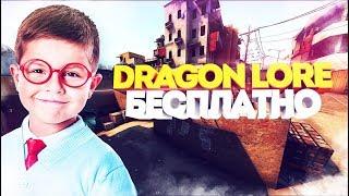 КАК ПОЛУЧИТЬ DRAGON LORE БЕСПЛАТНО В CS:GO