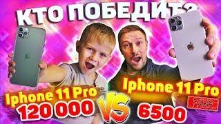Apple iPhone 11PRO 6500 VS iPhone PRO 120 000 - проверка рекламы