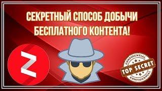 Секретный метод заработка в интернете 100% РАБОЧИЙ