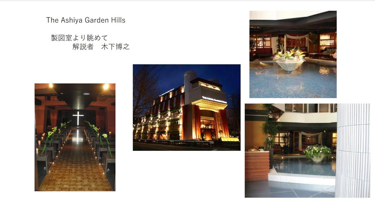 The Ashiya Garden hills -製図室より眺めて 10.22