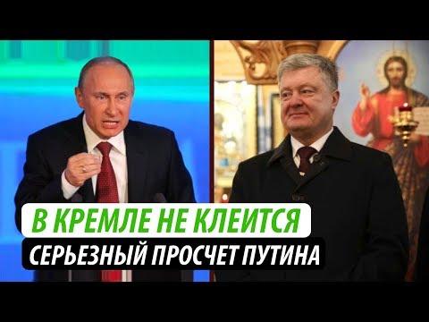 В Кремле не