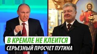 В Кремле не клеится. Серьезный просчет Путина