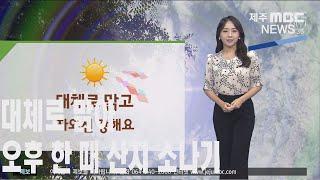 대체로 맑고 자외선 강해요…산지 '소나기' 정희원202…