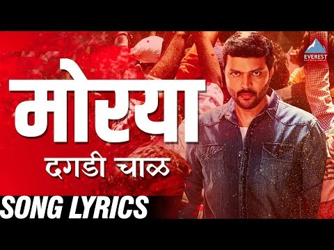 Morya Morya with Lyrics - Daagdi Chaawl | Marathi Ganpati Songs | Ankush Chaudhary, Adarsh Shinde