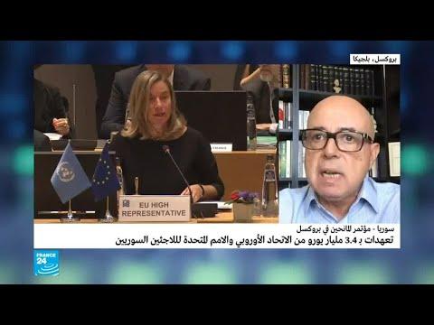 تعهدات ب 3.4 مليار يورو من الاتحاد الأوروبي والأمم المتحدة للاجئين السوريين  - 18:55-2019 / 3 / 14