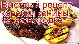 Как приготовить конины пошаговый рецепт - Быстрый рецепт корейки конины на сковородке за 45 минут