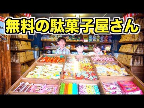 無料の駄菓子屋さん発見!?ゲームもガチャガチャもできてお菓子もGET!