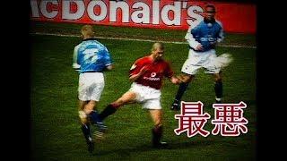 サッカー史に残るクソ最悪なラフプレー【倍返し】危険すぎる悪質ファール マンチェスターダービー thumbnail