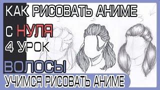 Как научиться рисовать аниме с нуля #4| Как рисовать аниме волосы - Основные ошибки