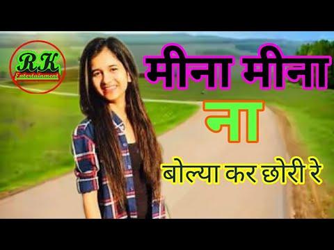 Dj Rimix High Bass Meena Geet L Meena Meena Na Bolya Kr .. L मीना मीना ना बोल्या कर छोरी रे L