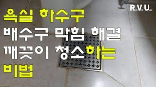욕실 바닥 배수관이 막혀서 물이 잘안내려가는 경우 간단…