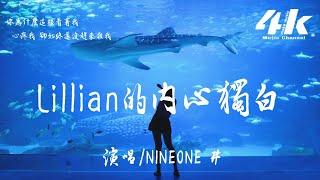 乃萬NINEONE # - Lillian的內心獨白【高音質|動態歌詞Lyrics】♫『被貪念注視著無處躲,沒有喊出的聲音最怕痛。』《第十三個世界海洋日公益歌曲》