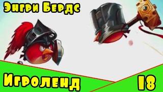 Мультик Игра для детей Энгри Бердс. Прохождение игры Angry Birds epic [18] серия