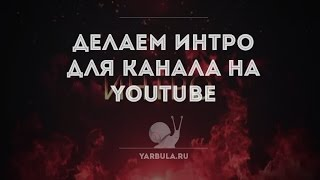 Как быстро сделать интро для своего канала на YouTube / How to make a Intro for YouTube channel