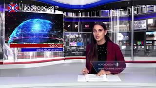 """Новости на """"Новороссия ТВ"""" 15 августа 2019 года"""