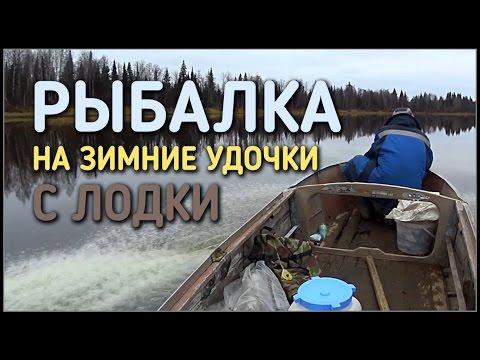 РЫБАЛКА / ЛОВИМ НА ЗИМНИЕ УДОЧКИ С ЛОДКИ НА ОТКРЫТОЙ ВОДЕ - YouTube