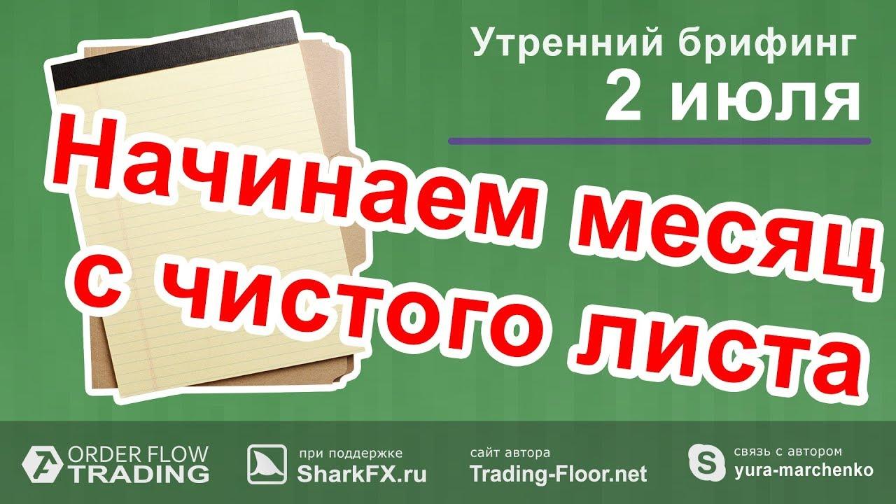 В чем отличие рынка форекс от рынка фортс forex killer 4.12 система