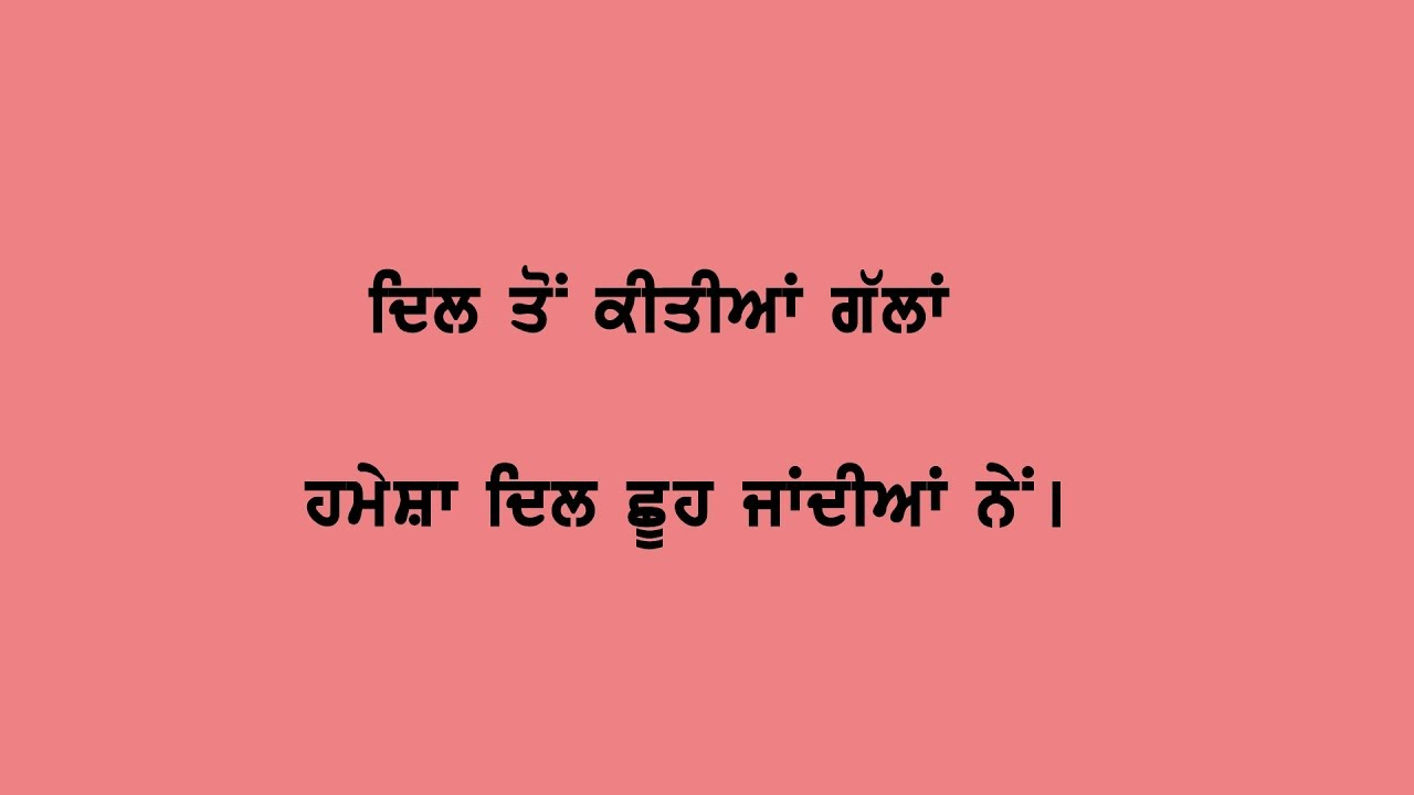Powerful Spiritual Quotes In Punjabi Inspirational Spiritual Lines