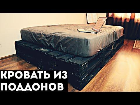 Кровать из паллет (поддонов)- Как собрать и с чего начать.How To Make A Bed Out Of A Pallet : DIY🔥