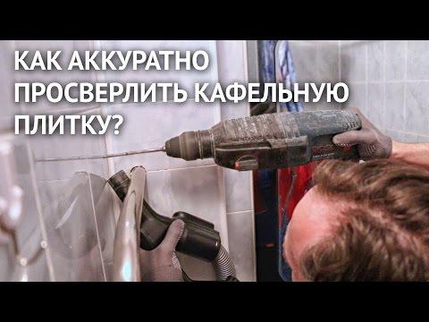 Как сверлить плитку в ванной чтобы не треснула видео