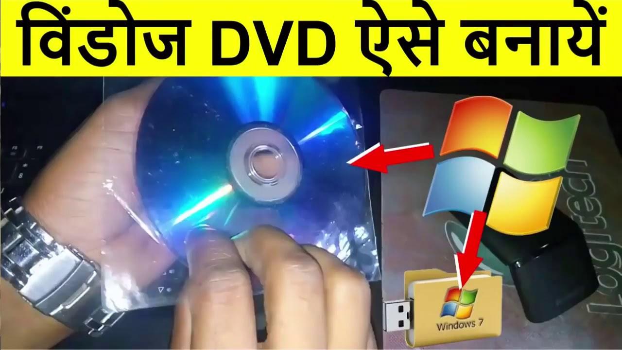 how to make windows bootable dvd