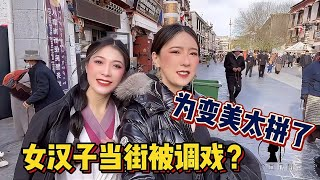715 论模特的自我修养:女汉子西藏街头拍性感写真,现场一幕惹红脸