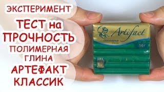 АРТЕФАКТ КЛАССИК ▶ Тест на прочность и свойства полимерной глины ▶ Эксперимент AnnaOriona