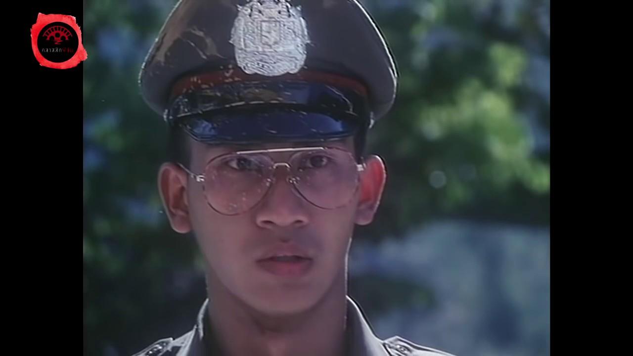 หนังไทย เรื่อง มือปืน 2 สาละวิน ปี 2536 สรพงษ์ ชาตรี
