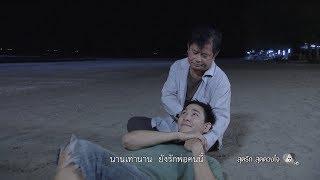 สุดรักสุดดวงใจ Ost.สุดรัก สุดดวงใจ | ANT PEERAPONG [Official MV]
