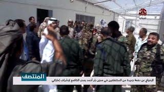 الإفراج عن دفعة جديدة من المختطفين في سجن بئر أحمد بعدن الخاضع لإشراف إماراتي