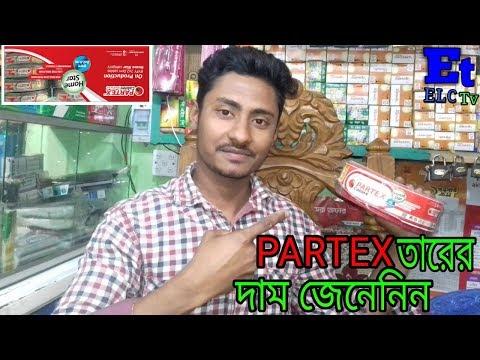 Bangladesh. PARTEX CABLES. in marketing piece.ইলেকট্রিক ক্যেবল, এর মার্কেটিং দাম যেনেনিন,,