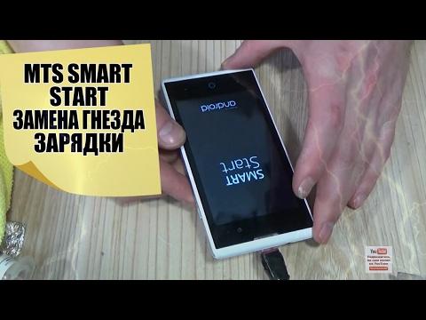 MTC Smart Start как разобрать, и замена USB (зарядного гнезда не заряжается)