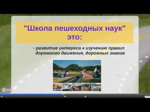 Анонс конкурсной работы Интерактивная игра Школа пешеходных наук