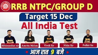 RRB NTPC / GROUP D    TARGET 15 DECEMBER    By Vivek Sir    ALL INDIA TEST