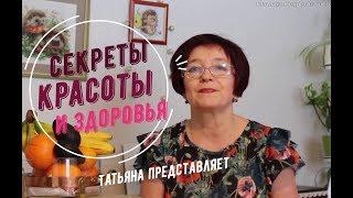 Татьяна. Красота - залог здоровья.Что и как едят в Финляндии.ч. 2