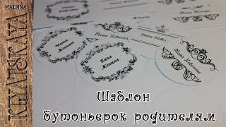 Шаблон бутоньерок /1 часть/(ENG SUB)/the template for the boutonniere for parents pt1