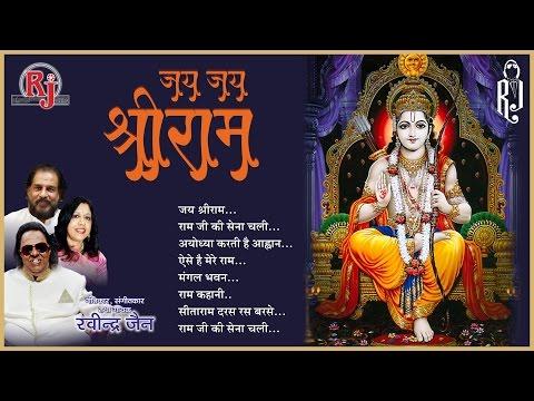 "Ravindra Jain - ""श्री राम भजन "" Jai Jai Shree Ram | Hindi Bhajan Geet | Audio Jukebox"