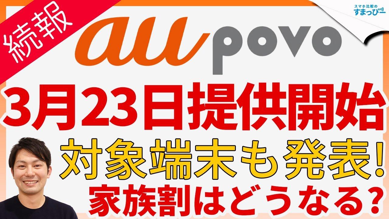 【続報】au「povo(ポヴォ)」が3月23日に提供開始決定!対象端末などの詳細はどうなるの?「ahamo(アハモ)」「LINEMO(ラインモ)」との比較も!|スマホ比較のすまっぴー