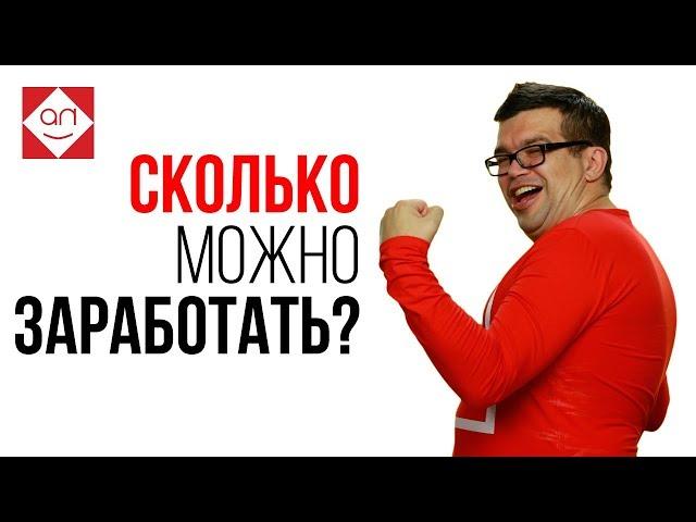 Заработок в интернете на upwork и кворк.ру 💰Как и сколько можно заработать на фрилансе?