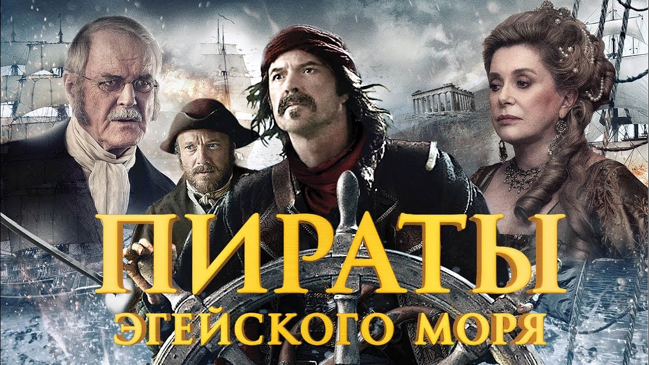 Пираты Эгейского моря / O Theos agapaei to haviari (2012) / Приключения, Биография