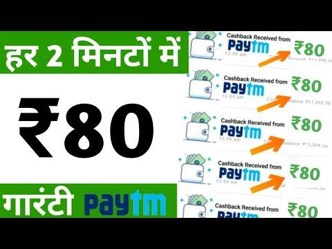 New Earning App 2019 || ₹80+₹80 PayTM Cash Unlimited Time || Best Paytm Cash Earning App 2019
