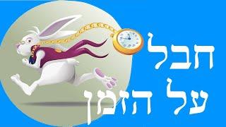 """🤔 Что значит """"хаваль аль hа-зман"""" 👉 חבל על הזמן (из цикла «Так это на иврите / ככה זה בעברית»)"""