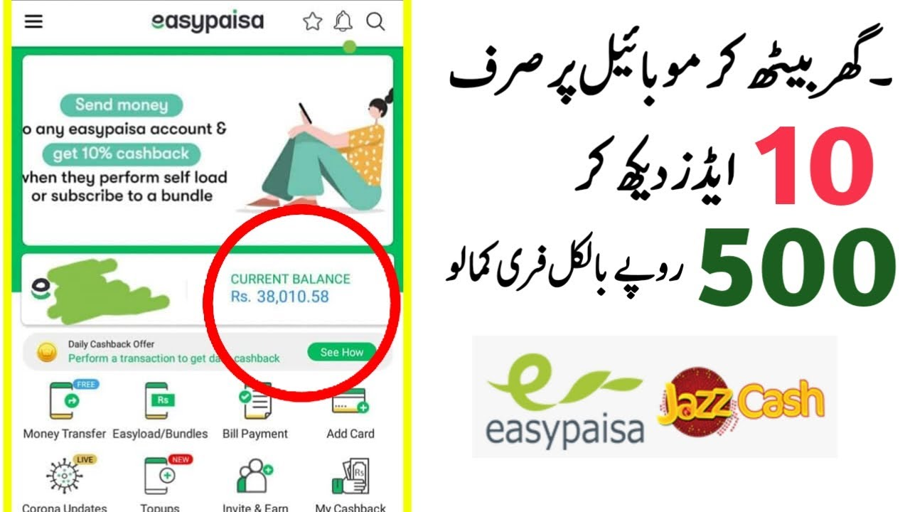How To Earn Money Online In Pakistan 2020 Withdraw Easypaisa And Jazz Cash | Adsmaal Site