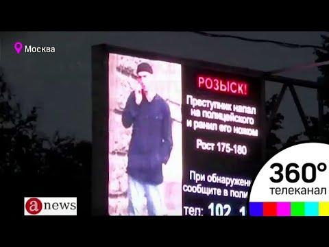 В Москве задержали мужчину, который напал с ножом на полицейского - ANews