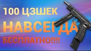 WARFACE: 100 ЦЗшек НАВСЕГДА В ПОДАРОК!!!! УСПЕЙ!!!