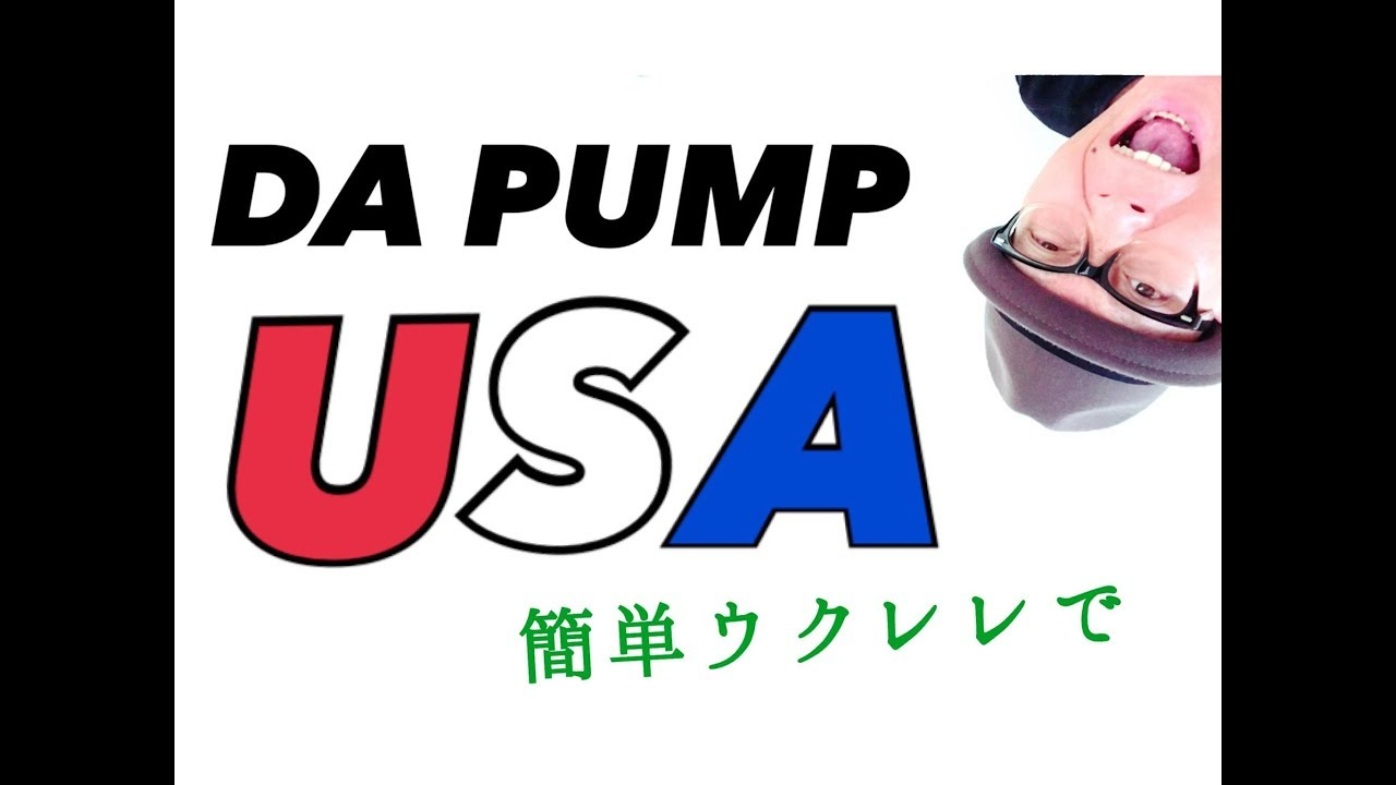 DA PUMP - U.S.A. 【ウクレレ 超かんたん版 コード&レッスン付】GAZZLELE