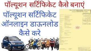 Pollution Certificate Online Download || Pollution Certificate kaise banvaye