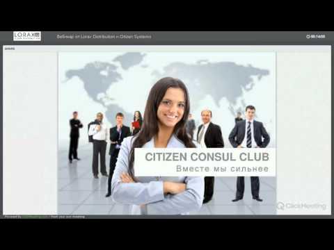Вебинар от Lorax Distribution и Citizen Systems